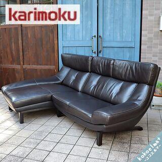 karimoku(カリモク家具)よりZU46 本革 カウチソファ...