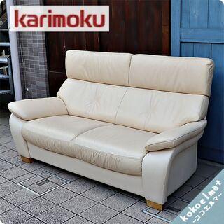 karimoku(カリモク家具)より本革を使用したZT73 2人...