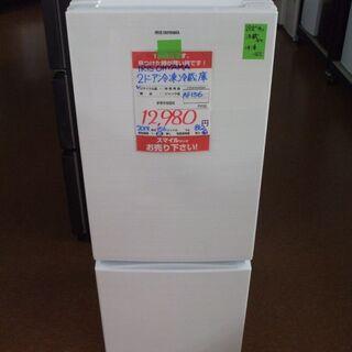 【店頭受け渡し】 IRISOHYAMA 2ドア冷蔵庫 AF156...