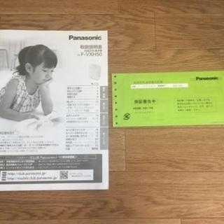 【値下げ】Panasonic 加湿空気清浄機 F-VXH50 - 神戸市