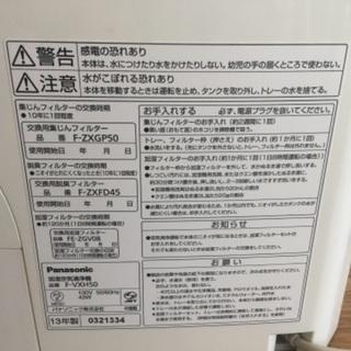 【値下げ】Panasonic 加湿空気清浄機 F-VXH50 - 売ります・あげます