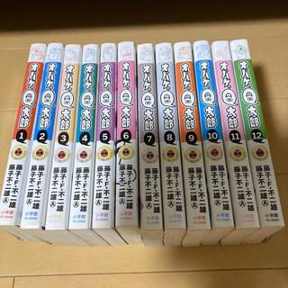 オバケのQ太郎 1から12巻