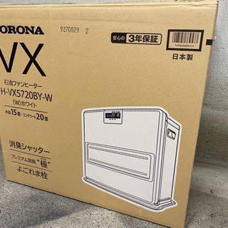 【未使用】コロナ CORONA FH-VX5720BY 石…