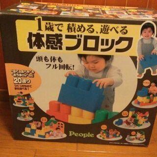 ピープル 新体感ブロック 大型 ブロック(1歳〜5歳向け)
