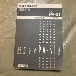 SHARP 電子手帳 PA-S1  ジャンク品 − 大阪府