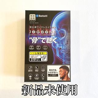 【新品未使用】骨伝導ワイヤレスイヤホン JOGBONE ジョグボーン