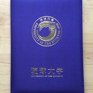 琉球大学ロゴ入りファイル