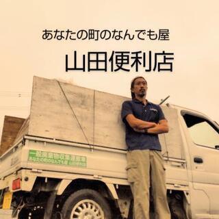 地域最安便利屋☆1時間2000円~☆