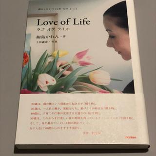 ラブ オブ ライフ 【美品】Book
