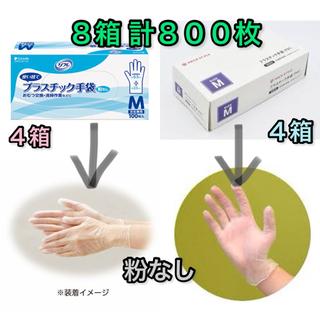 使い捨て手袋◆8箱800枚 粉なしM