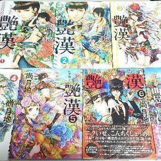 漫画 艶漢 アデカン 1~7巻