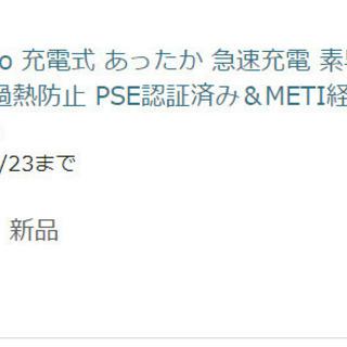 【現金手渡しOK】Toyuugo 湯たんぽ  充電式 - 北区