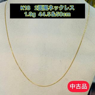 【中古品】K18 2面風ネックレス 1.9g  44.5&…
