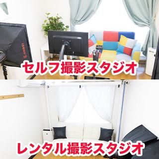 【セルフ撮影スタジオ&レンタル撮影スタジオ】プチスタジオ