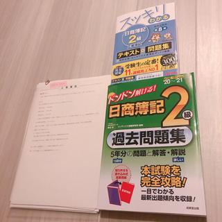 日商簿記2級 教材