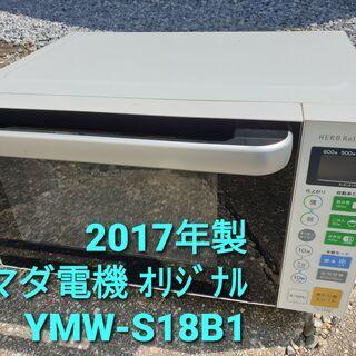2017年製、ヤマダ電機 YMW‐S18B1  電子レンジ