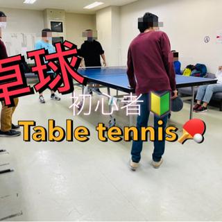 20代→楽しみを増やそう🔥✨社会人卓球🏓初心者OK