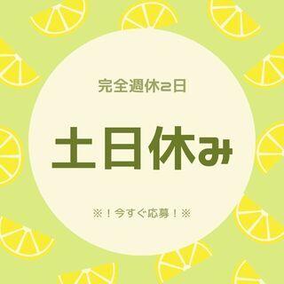 \!未経験OK × 給与ソク払いOK !/組み立て作業スタッフ!...