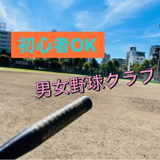 20代→楽しみを増やそう🔥✨社会人野球⚾️初心者OK