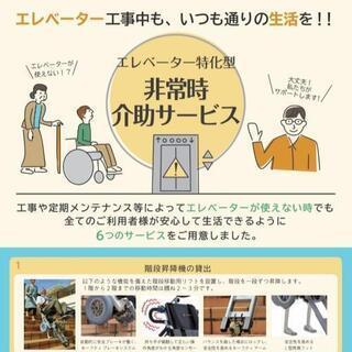 狛江市東和泉★高齢者の手荷物運びをお願いします