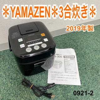 【ご来店限定】*YAMAZEN 3合炊き炊飯器 2019年…