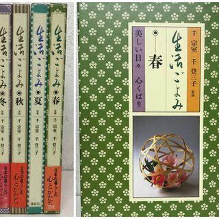 ⭕⭕⭕NY3/35 「生活ごよみ 春夏秋冬正月 全5巻揃」千宗室...