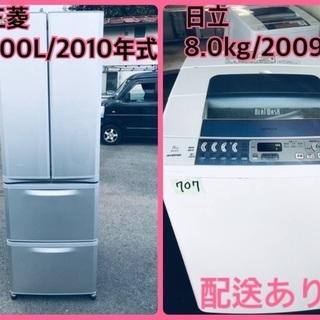 ⭐️400L⭐️ 送料設置無料!最強割引★洗濯機/冷蔵庫!…