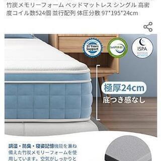【美品】ベッド マットレス シングル 数回使用