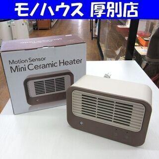 スリーアップ 人感センサー付 ミニセラミックヒーター 20…