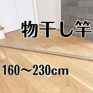 【値下】物干し竿(伸縮式) 160〜230cm