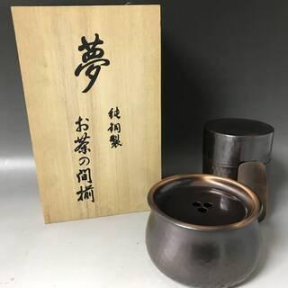 ⭕⭕⭕NG1/16 美品 純銅製 夢 お茶の間揃 茶筒 茶こぼし...