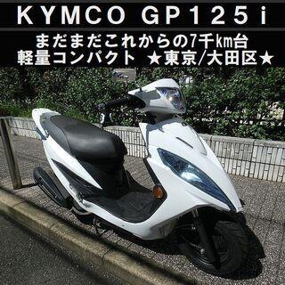 ★軽量コンパクト!KYMCO GP125i 好調~7千km台 U...