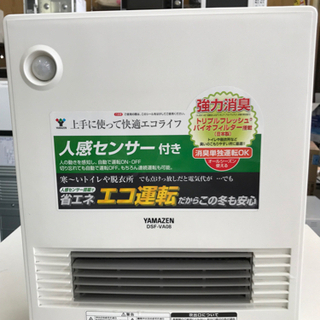 【セラミックファンヒーター】2013年製☆人感センサー搭載♪