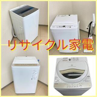 今なら30日保証付き💕 安心のリサイクル家電セット😊