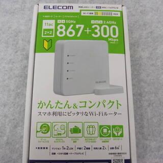 ■ELCOM/エルコム11ac 867+300Mbps 無…
