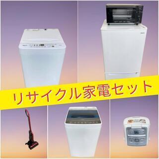 希望の家電をご用意します💦 リサイクル家電セット😊
