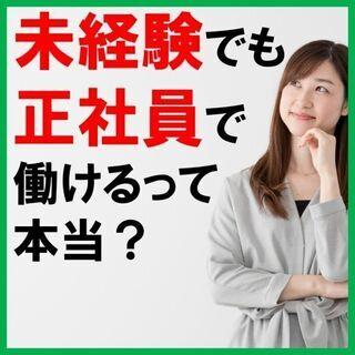 ✿3か月ごとに慰労金支給✿ 未経験から月収25万円可能!スキルを...