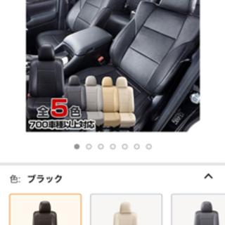 【新品】シートカバー