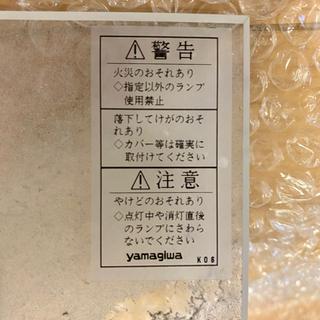 購入価格100,000円以上!照明の老舗ヤマギワの照明です!
