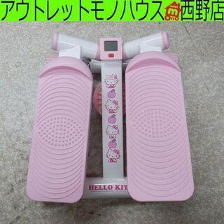 ステッパー ハローキティ ピンク 運動器具 札幌 西野店