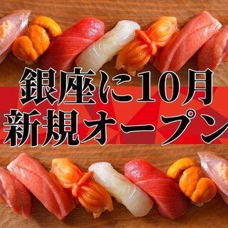 【オープニング】銀座の鮨の名店で修行した代表が10月、新規開業◆...