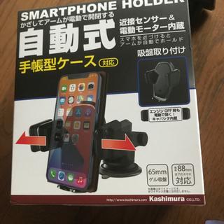 【ネット決済・配送可】スマートホンホルダー2点