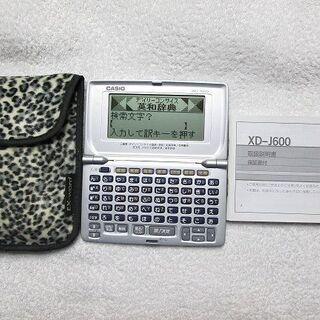 電子辞書 CASIO  XD-J600