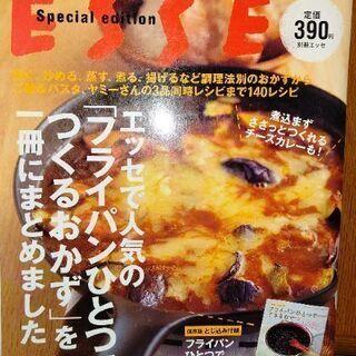 【ネット決済・配送可】料理本 レシピ本 4冊まとめて