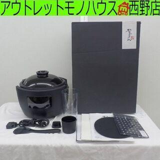 土鍋炊飯器 シロカ かまどさん電気 3合炊き SR-E111 2...