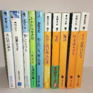 【ネット決済】東野圭吾の小説を売ります。