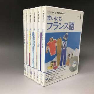 ⭕⭕⭕NG1/22 CD NHK ラジオ まいにち フラン…
