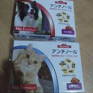犬猫用サプリメントどちらか60粒入1箱アンチエイジング 心臓関節...