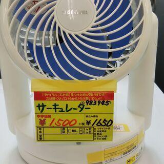 ID 983945 サーキュレーター扇風機