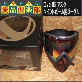 【愛品倶楽部柏店】Dye i5 ペイントボール用ゴーグル マスク...